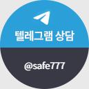 https://t.me/safe777